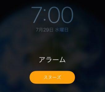 【iPad】時間管理で快適な睡眠を!?時計アプリのベッドタイムを使ってみる