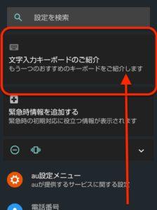 Gboardキーボード 紹介