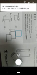 GoogleドライブPDF レンズ向ける