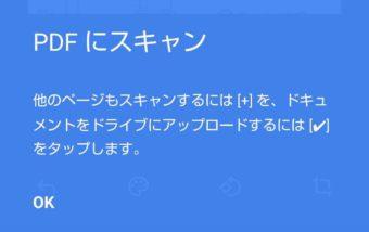 【Android】テレワークの助けになるかも!?Googleドライブで紙の書類を簡単にPDFファイルとして保存する