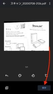 GoogleドライブPDF 保存2