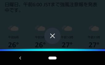 【Android】アレクサ(Alexa)アプリのハンズフリー機能をオンにして使う