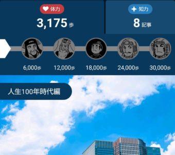 【Android】歩いて!読んで!日経歩数番 〜三国志令和バージョン〜をインストールして使う