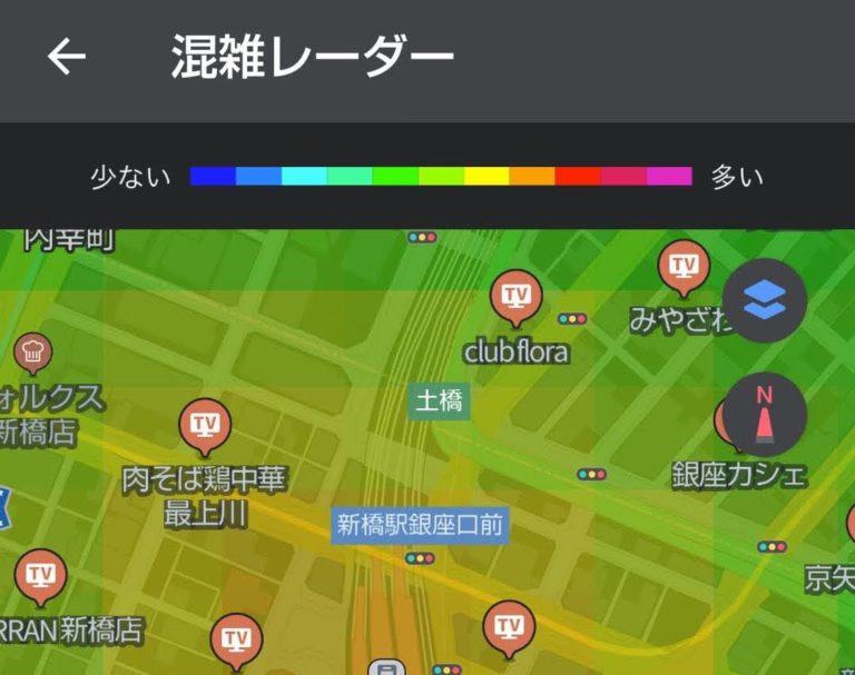 ヤフー マップ 混雑 レーダー