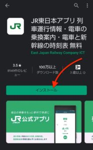 JR東日本アプリ インストール