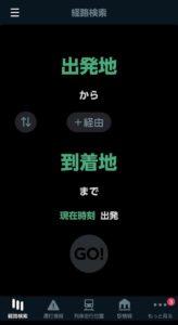 JR東日本アプリ 起動完了