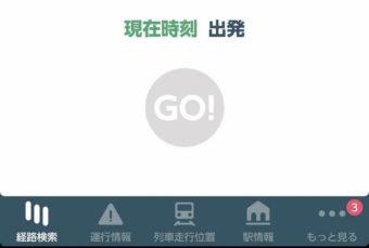 【Android】電車や駅内の混雑状況もわかる!?JR東日本アプリをインストールして使う