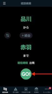 JR東日本アプリ GO