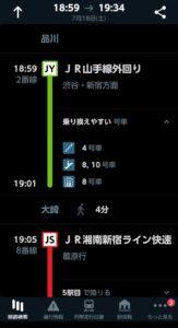 JR東日本アプリ 乗り換え