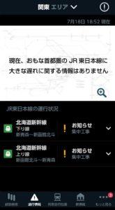 JR東日本アプリ 運行情報