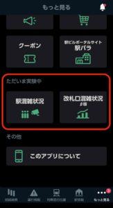 JR東日本アプリ 駅混雑状況