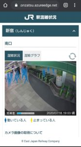 JR東日本アプリ 新宿混雑
