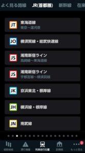 JR東日本アプリ 走行位置