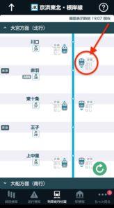JR東日本アプリ 電車マーク