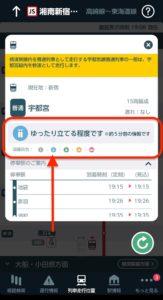 JR東日本アプリ アイコン