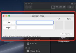 FileMergeファイル比較 起動