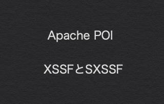 Apache POIでエクセル操作を作ってみて〜XSSFとSXSSFの違い