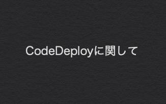 【AWS】CodeDeployでWARファイルをデプロイする