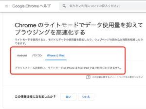 Chromeライトモードデータ削減 iphone使えない