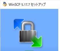 【Windows】無料で使えるFTPソフトウェア「WinSCP」をインストールしてみる