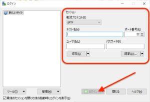 WinSCP接続 接続情報