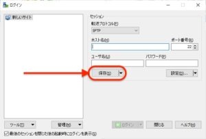 WinSCP接続 保存