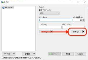 WinSCP接続 設定