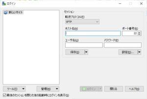 WinSCP接続 起動