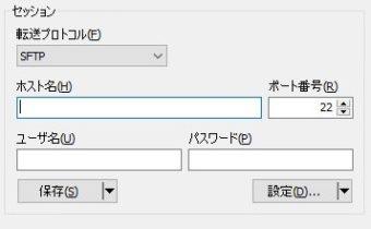 【Windows】無料で使えるFTPソフトウェア「WinSCP」を使ってサーバに接続する