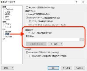 WinSCP接続 設定画面