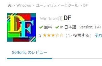 【Windows】コードなどのファイルの差分比較に!無料ソフトウェア「DF(デフ)」を使ってみる
