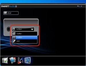 Smart Audio 選択