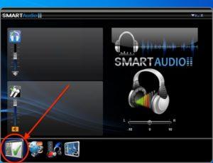 Smart Audio 音量