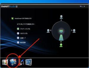 Smart Audio SSP