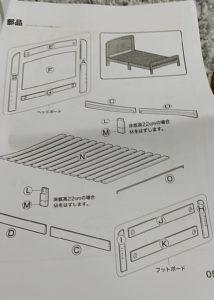 ニトリ ベッドフレームとマットレス 組み立て説明書