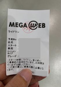 Mega Webライドオン 受付完了