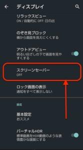 Androidスクリーンセーバー 詳細から