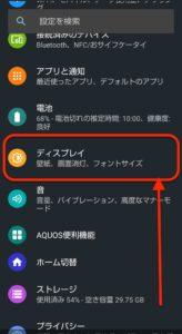 Androidスクリーンセーバー ディスプレイ