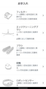 iRobotアプリ ヘルプ 交換タイミング