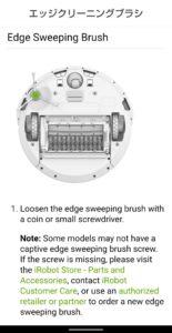iRobotアプリ ヘルプ エッジクリーニング
