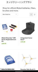 iRobotアプリ ヘルプ 英語サイト