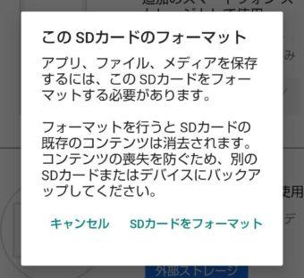 【Android】機種変したスマートフォンにmicroSDカードをマウントする