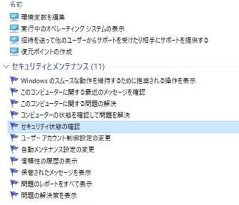【Windows】コントロールパネルとゴッドモードを開いてみる