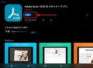 OCR 付 スキャナーアプリ インストール