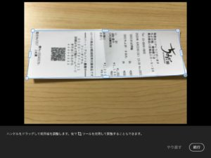 Adobe Scan:OCR 付 スキャナーアプリ 読み取り完了