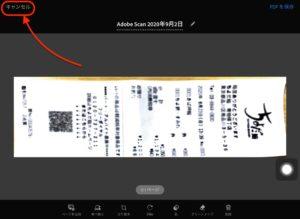 Adobe Scan:OCR 付 スキャナーアプリ 破棄