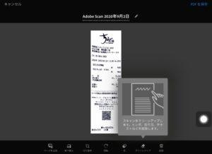 Adobe Scan:OCR 付 スキャナーアプリ クリーンアップ