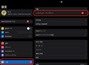 iPadOS14アップデート 設定