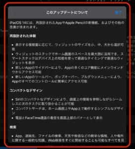 iPadOS14アップデート 内容