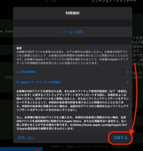 iPadOS14アップデート 利用規約